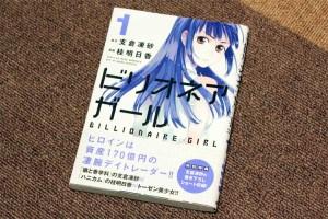 講談社アフタヌーンKC。2010年11月発売。