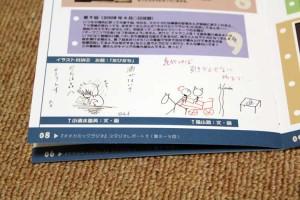 ラジオ中で使用された素材が紹介されている。