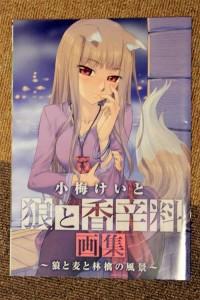 2010年5月号特別付録「狼と麦と林檎の風景」(小梅けいと 狼と香辛料 画集)