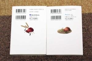 1巻と17巻(Epilogue)の裏表紙比較。17巻では麦の芽が出ている。