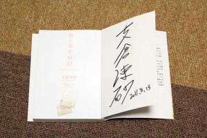 夏コミでいただいた支倉先生のサイン。