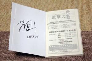 夏コミでいただいた文倉先生のサイン。