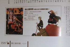 『狼と香辛料』のタイトルの元ネタとなった『金と香辛料』日本語訳者への取材記事が掲載されている。