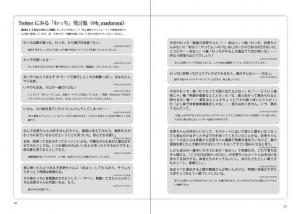 『わっち三昧』本文サンプル4