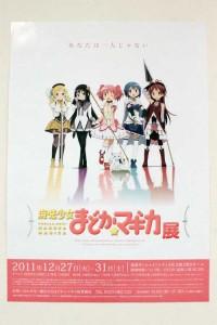 まどか☆マギカ展ポスター