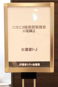 JR博多駅(博多シティ)10Fの会議室スペース
