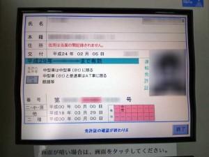 表示した免許証内容。免許証を読み取り部に置いて、4ケタの暗証番号のペアを入力するとこの画面が出てきます。