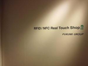 NFC好きの隠れ家的な存在ですな。お近くに寄られる際は是非是非。