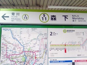 都営地下鉄森下駅。ここで大江戸線から新宿線に乗り換えれば大島方面に行ける。