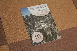 『アキバ暮らしを楽しむ本 Vol.10-0』 くぬぎやま通信社