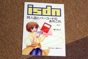 『isdn 同人誌とバーコードのあれこれ-第二版-』 日本同人誌管理センター