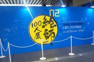 入口のパネルには数名の作家さんの直筆サインが入っていた。