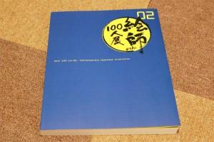 絵師100人展02カタログ