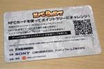 NFC QUESTカード NFC & Smart World 凸版印刷版。FeliCa Lite(NFC Forum Type 3 Tagに発行済)。