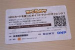 NFC QUESTカード NFC & Smart World DNP版。FeliCa Lite(NFC Forum Type 3 Tagに発行済)。