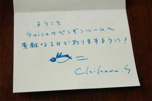 メッセージカードはなんと、Suicaのペンギンのイラストレーター、さかざきちはる先生直筆。