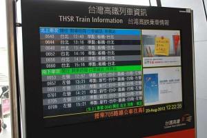 台北行きのバス時間表。
