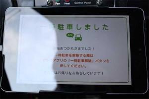 駐車完了画面