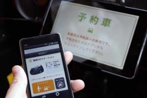 スマートフォンのアプリで車を予約