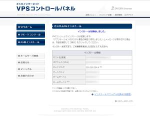 ネットワークの設定情報