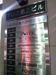 「しぶや図工室」はTOC第2ビルの2階にあります。