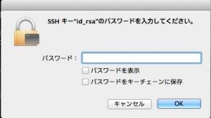 秘密鍵のパスワード入力