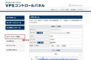 ネームサーバの登録