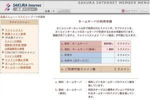 ネームサーバの新規登録