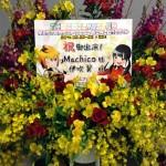つばってぃ&Machicoさん向けフラスタ